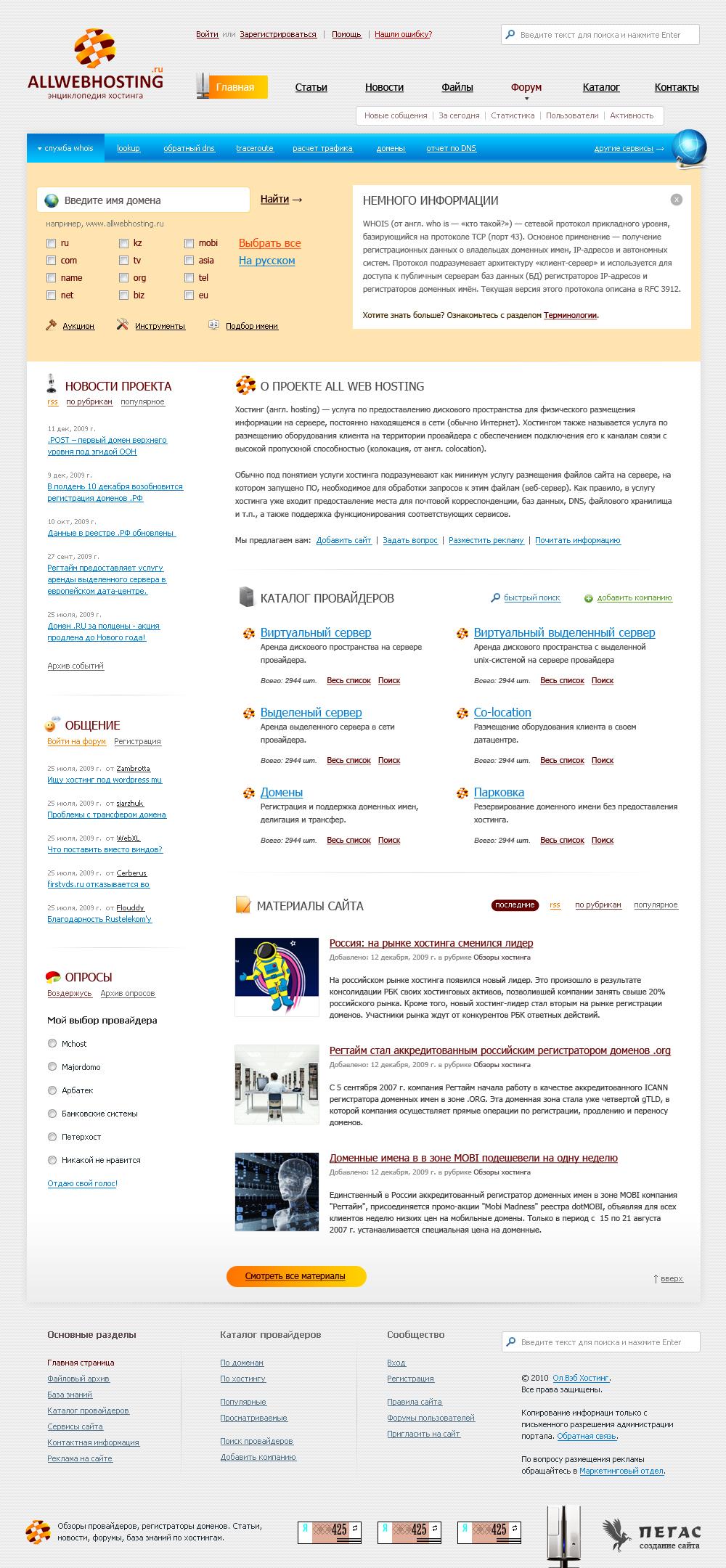 Регтайм хостинг при оплате хостинга домен бесплатно