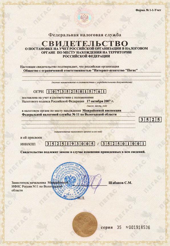 Официальный сайт огрн севастополь сделать себе кроссовки на сайте